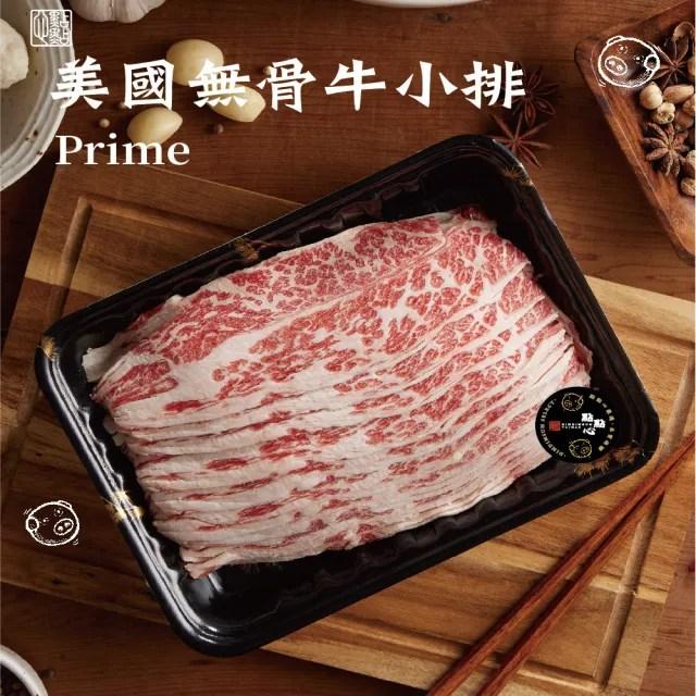 【點點心】嚴選肉品-美國Prime無骨牛小排-頂級牛小排火鍋片(500g/盒/3-4人份)