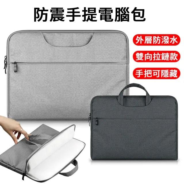【YUNMI】MacBook Air Pro Retina 13.3吋 手提電腦包 筆電內膽包 休閒商務包 電腦收納包