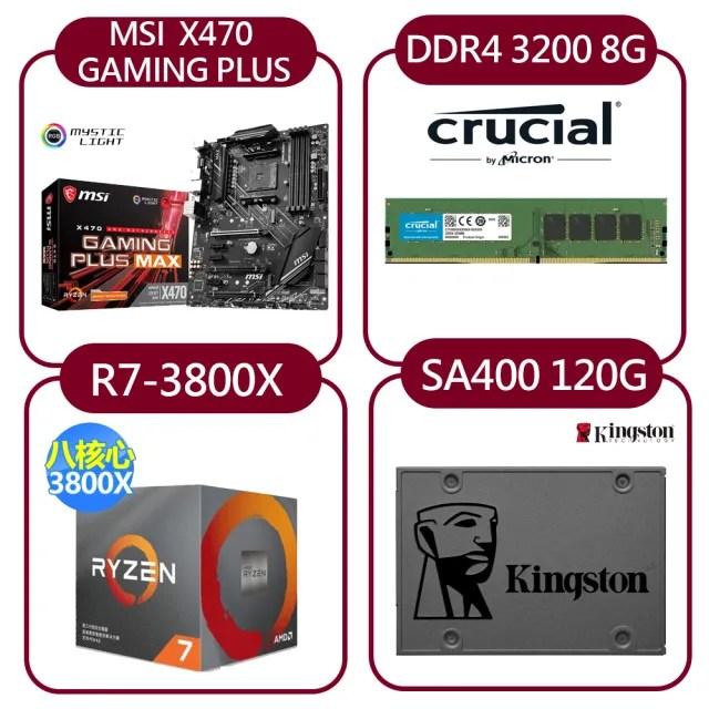 【AMD】R7-3800X +微星 MSI X470 GAMING PLUS MAX 主機板+美光 DDR4 3200 8G 記憶體+金士頓 SA400 120G SSD