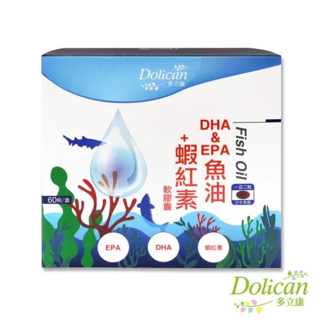 【多立康】DHA&EPA魚油+蝦紅素軟膠囊(60粒/盒)