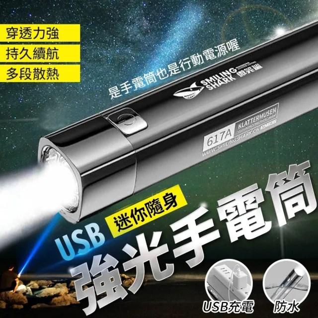 【你會買】USB迷你行動電源手電筒x3入(行動電源 三檔 防潑水 超強光 緊急照明)