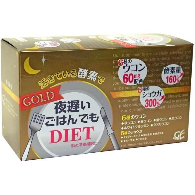 【新谷酵素】夜遲Night Diet熱控孅美酵素錠 王樣黃金版x一盒(30包/盒)