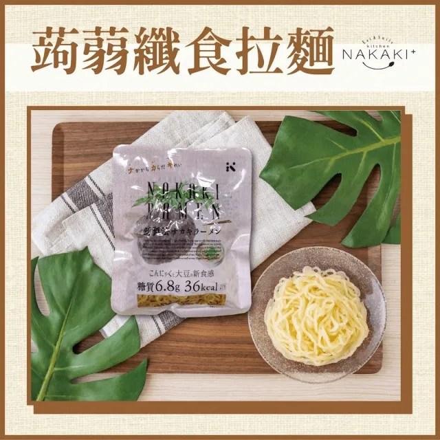 【拌伴餐飲】NAKAKI 蒟蒻纖食系列-拉麵180gx12包(無附醬料包)