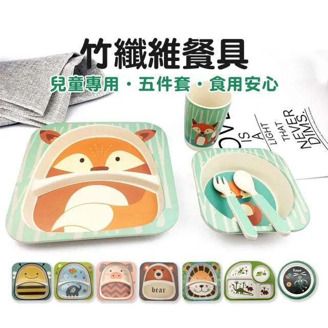 【JOEKI】竹纖維兒童餐具5件套組-CC0144(兒童餐具 無毒餐具 學習餐具 可愛動物款 環保安全)