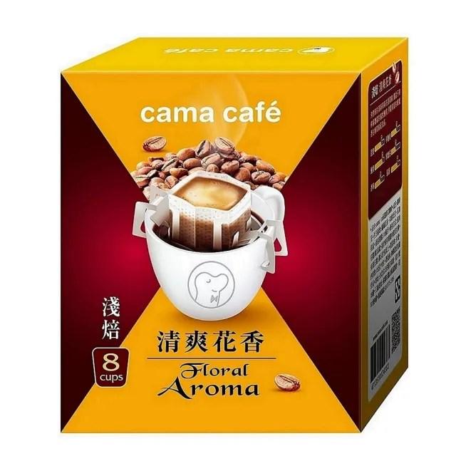 【cama cafe】尋豆師精選 濾掛式咖啡-淺焙清爽花香(8gx8包)