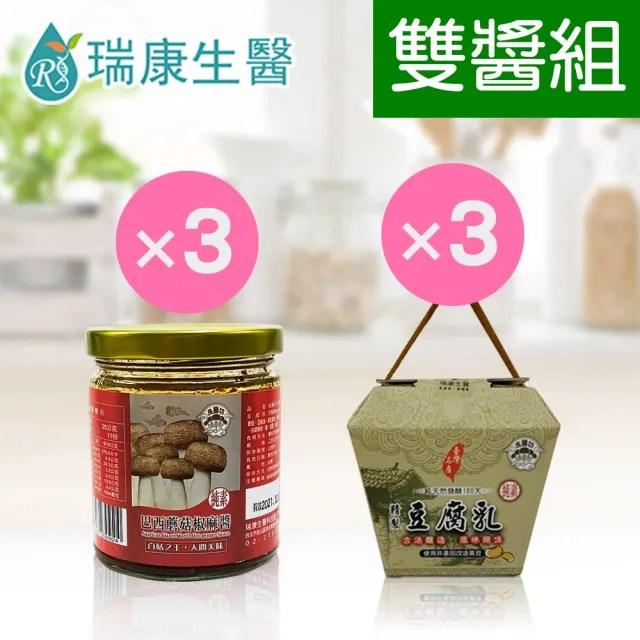 【瑞康生醫】純素-巴西蘑菇椒麻醬3入-純天然發酵精製豆腐乳3入-雙醬6入I組(素醬料 豆腐乳)