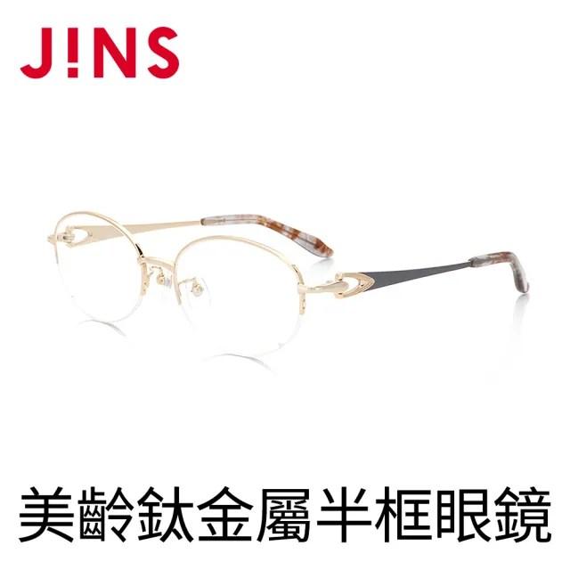 【JINS】美齡時尚鈦金屬半框眼鏡-金色(ALTN18A233)