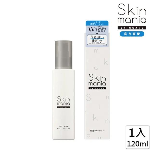 【Skin mania】雙重神經醯胺角質浸透化妝水(120ml)