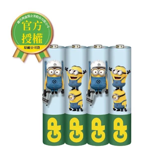 【超霸】GP-超霸4號小小兵碳鋅電池4入(GP原廠販售)