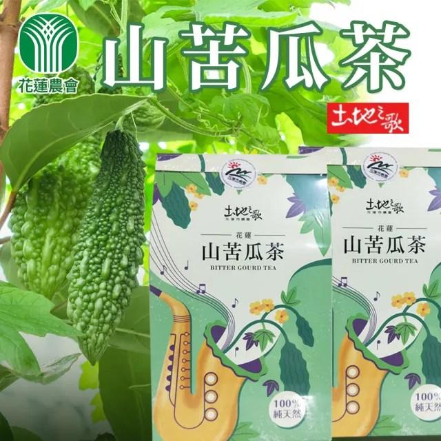 【花蓮農會】土地之歌-山苦瓜茶包-1盒組(2.5g-15入-盒)