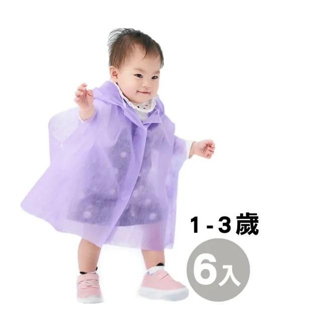 【B52 Baby】彩虹幼兒一次性隔離衣有帽1-3歲6入-非醫療用(幼兒隔離衣)