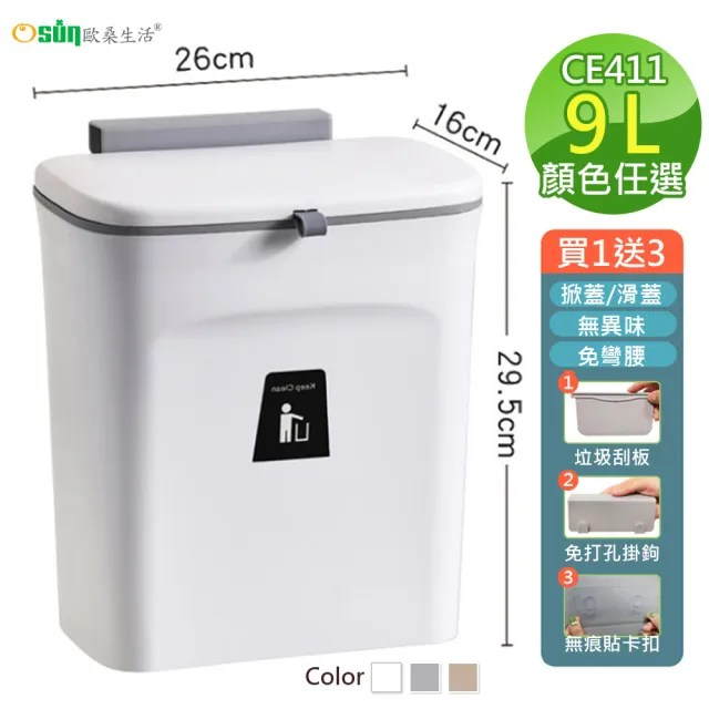 【Osun】9L壁掛式附蓋廚房防臭垃圾桶(CE411)