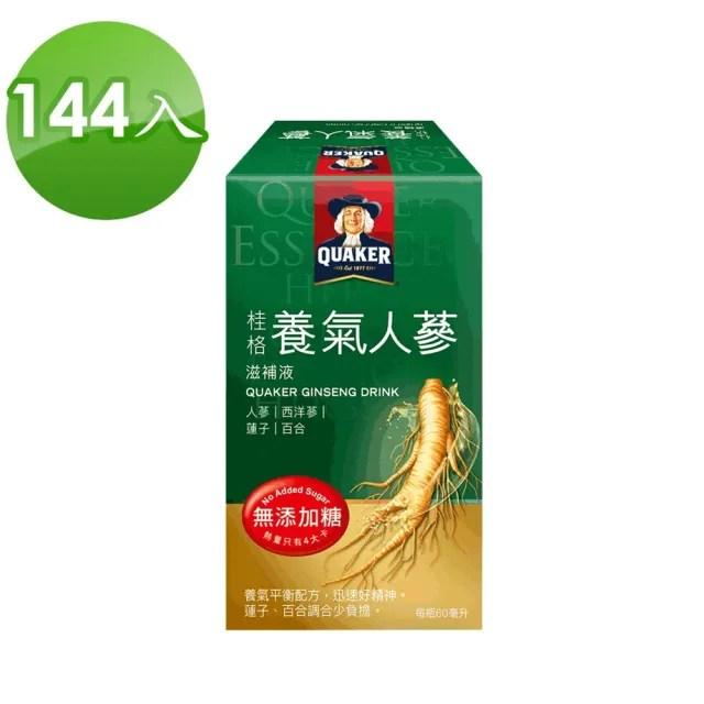 【桂格】無糖養氣人蔘60ml×144入