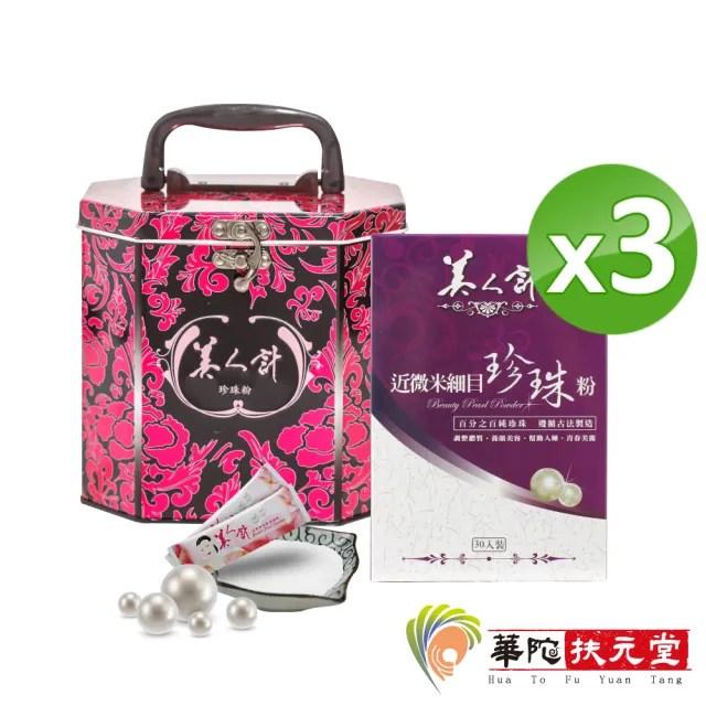 【華陀扶元堂】近微米細目珍珠粉1盒 每盒120入(+90包)