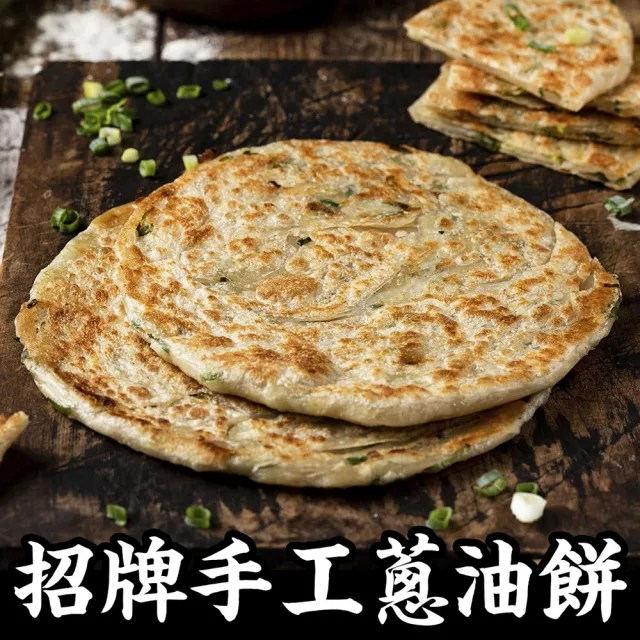【鮮食家】任選799 朱記餡餅粥FC 招牌手工蔥油餅(850±15g/包)