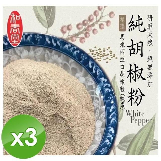 【和春堂】手工研磨純胡椒粉-純素(70g/包x3包)