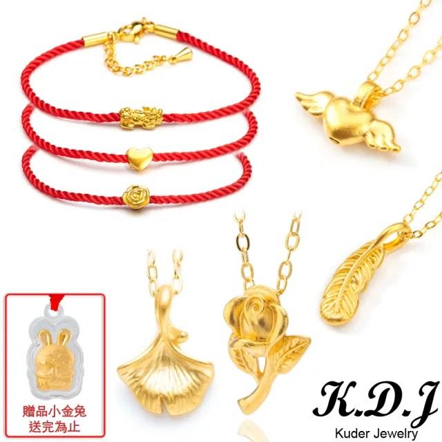 【K.D.J 圓融珠寶】999黃金手鍊/項鍊買一送一(18選1)