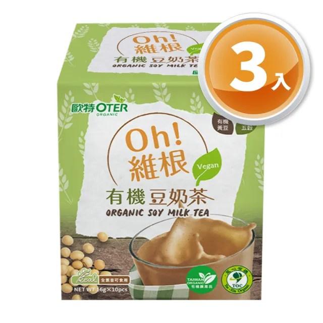 【OTER 歐特】Oh!維根-歐特有機豆奶茶 3盒特惠組(16公克x10包/盒)