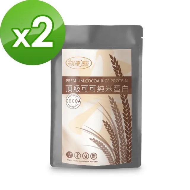【樸優樂活】頂級可可純米蛋白x2件組(無添加純素優蛋白-200G/包)