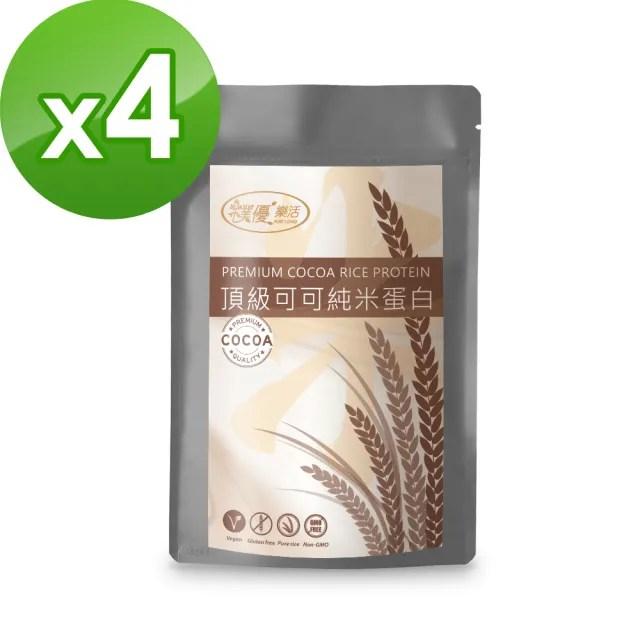【樸優樂活】頂級可可純米蛋白x4件組(無添加純素優蛋白-200G/包)