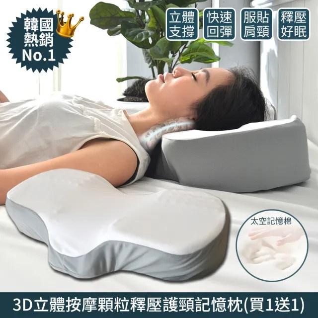 【買1送1】Aibo 韓國熱銷3D立體按摩顆粒釋壓護頸記憶枕