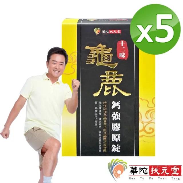 【華陀扶元堂】十二味龜鹿鈣強膠原錠5盒(30錠/盒)