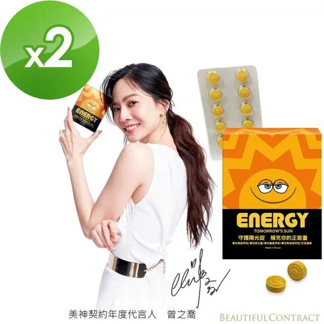 【美神契約】ENERGY守護陽光錠30顆/盒*2盒(曾之喬代言 添加薑黃/巴西蜂膠/黑蒜萃取)