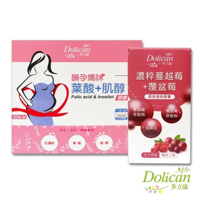【多立康】韻孕媽咪葉酸+肌醇膠囊&蔓越莓+覆盆莓(2入組)