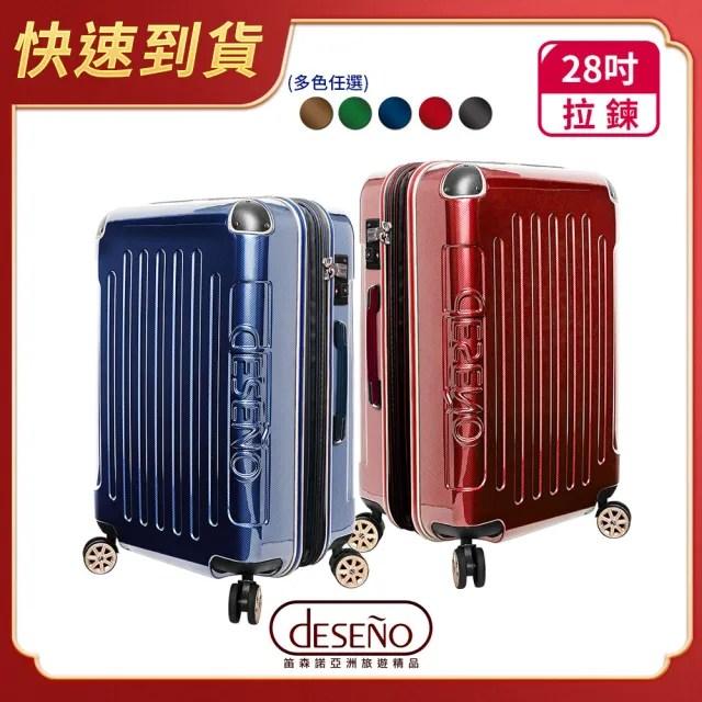 【Deseno★快速到貨】尊爵傳奇Ⅲ-28吋加大防爆拉鍊商務行李箱(多色任選)
