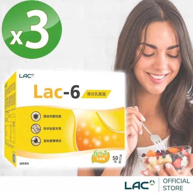 【LAC 利維喜】3入組 益淨暢乳酸菌顆粒-蘋果口味50包(益生菌/奇異果/木寡糖/菊糖/保護力)