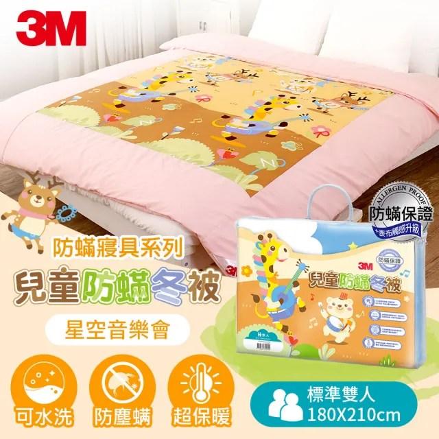 【★3M 防疫升級★可水洗寢具】新一代兒童防蹣冬被-雙人(星空音樂會)