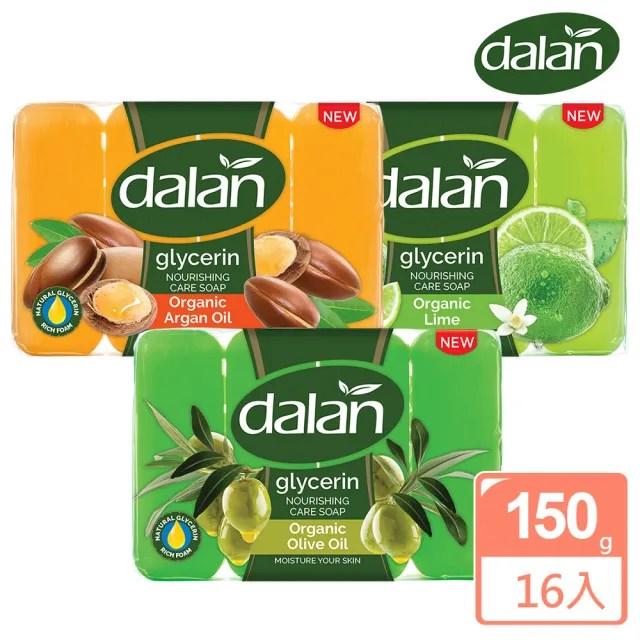 【dalan】有機成分橄欖果油&甜橙香檸&摩洛哥堅果油馬賽皂-任選(150g/共16入)