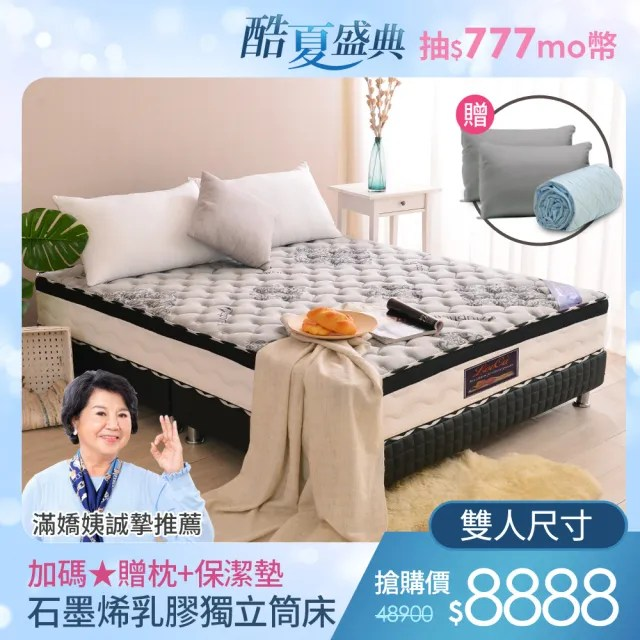 【LooCa】石墨烯遠紅外線+乳膠+M型護框獨立筒床墊-雙人5尺(贈石墨烯枕+抗菌保潔墊)