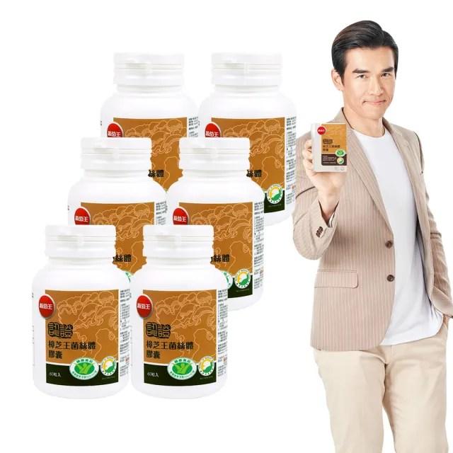 【葡萄王】認證樟芝60粒X6瓶  共360粒(榮獲國家護肝與調節血壓雙效健康食品認證)