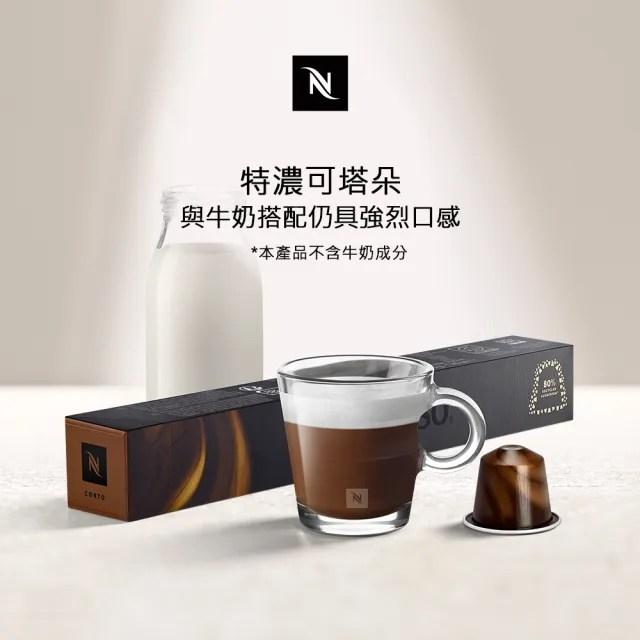 【Nespresso】Corto特濃可塔朵咖啡膠囊_濃烈烘焙的牛奶絕配咖啡(10顆/條;僅適用於Nespresso膠囊咖啡機)