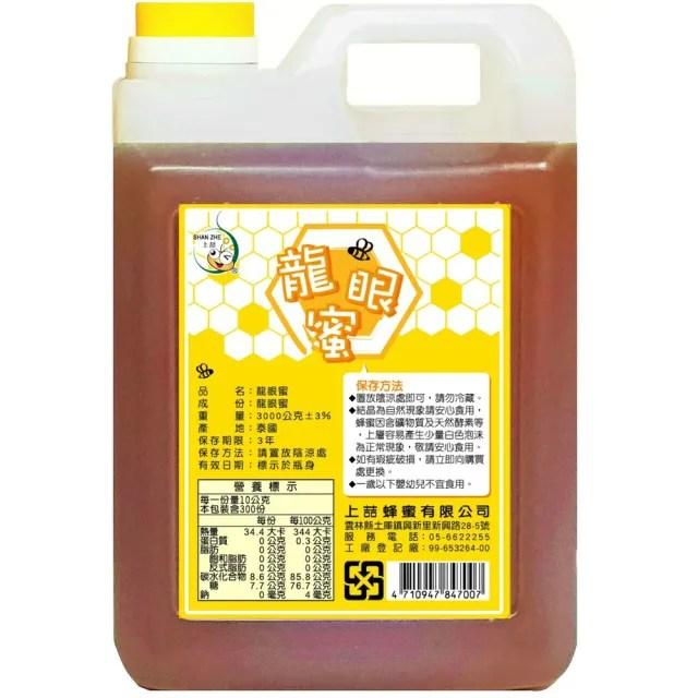 【上吉吉蜂蜜】泰國清邁龍眼蜜(3000gX1桶)