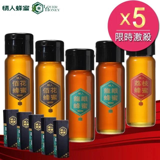 【情人蜂蜜】台灣國產首選蜂蜜420gx5入組(龍眼2入+百花2入+荔枝1入)