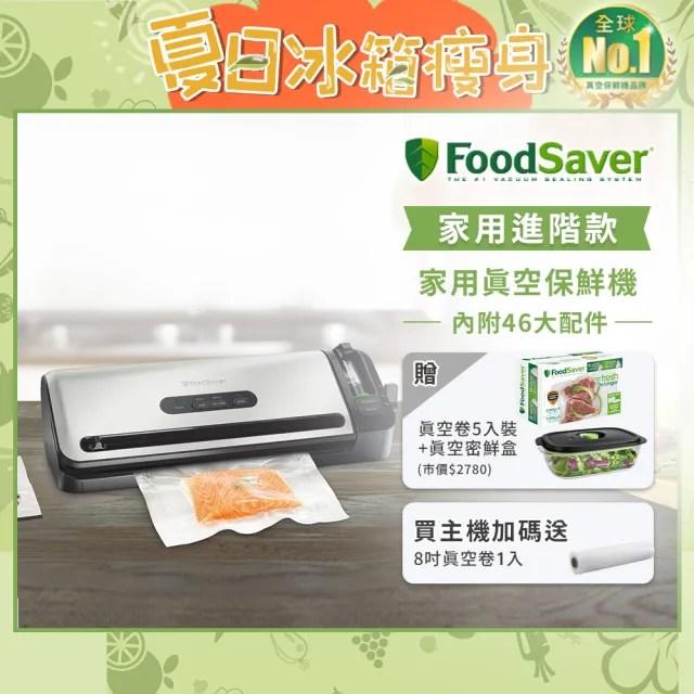 【美國FoodSaver】家用真空保鮮機(FM3941)