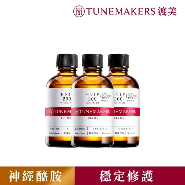 【TUNEMAKERS】神經醯胺前導原液200 60ml(3入組)