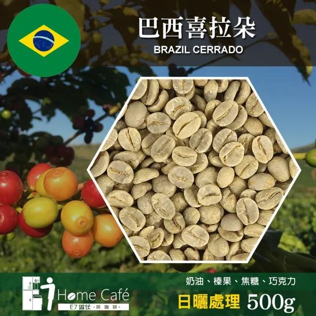【E7HomeCafe一起烘咖啡】咖啡生豆巴西喜拉朵日曬處理500克(生豆)