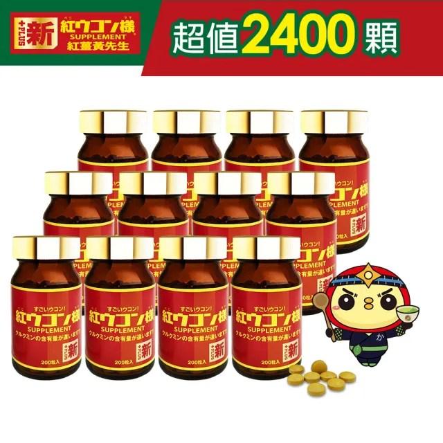 【新紅薑黃先生】加強版(200顆x12瓶)