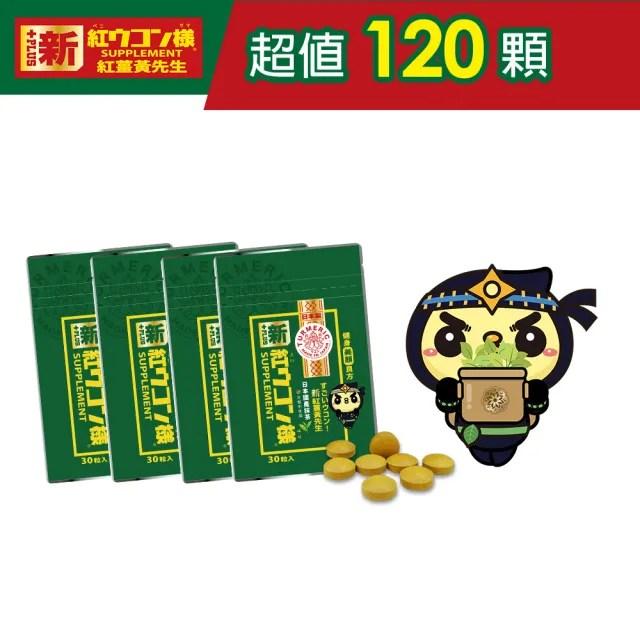【新紅薑黃先生】美顏升級版30顆x4包(共120顆)