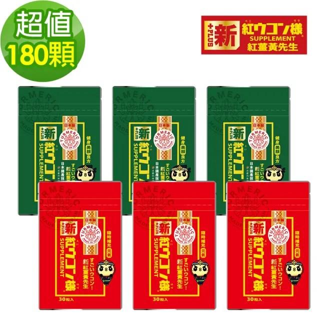 【新紅薑黃先生】加強版30顆x3包+美顏升級版30顆x3包(共180顆)