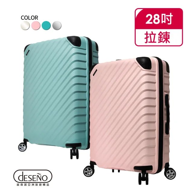 【Deseno笛森諾】都會旅人28吋輕量行李箱(多色任選)