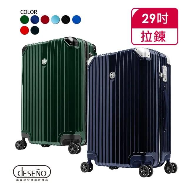 【Deseno笛森諾】漫威復仇者聯盟系列29吋新型拉鍊行李箱(多款任選)