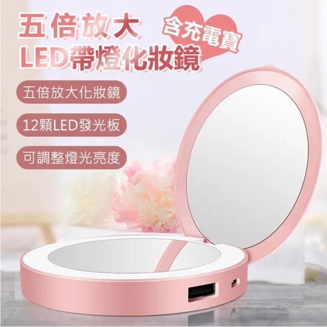 【台灣霓虹】五倍放大LED帶燈化妝鏡含充電寶(3000mA充電寶 手機充電)