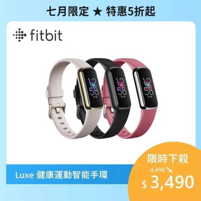 【Fitbit】Luxe 智能手環