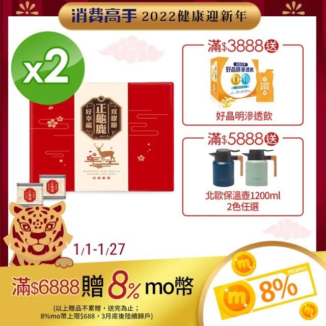 【消費高手】即期品-好幸福正龜鹿雙膠原2盒組 最短效期至2022/03/04(16塊/盒)