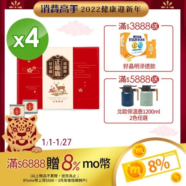【消費高手】即期品-好幸福正龜鹿雙膠原4盒組(16塊/盒)
