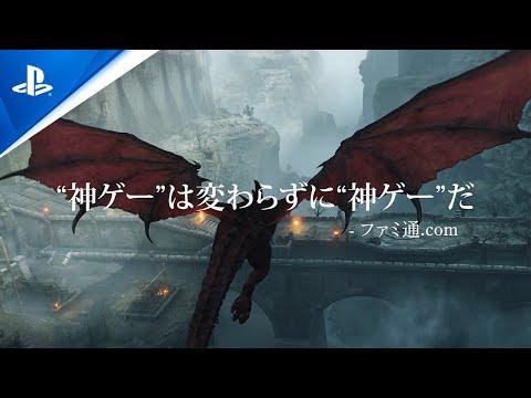 『Demon's Souls』アコレードトレーラー